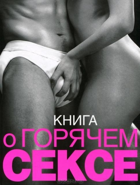 Электронные книги по ональному секса бесплатно